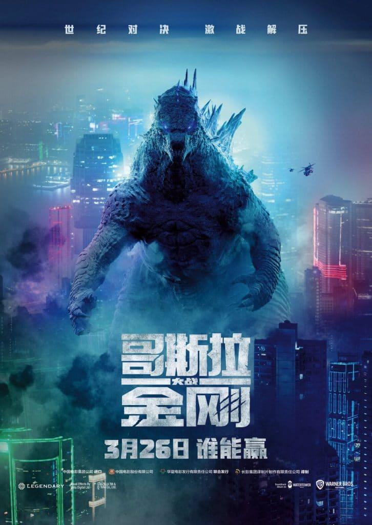 O pôster do Godzilla. Imagem: Divulgação/Warner
