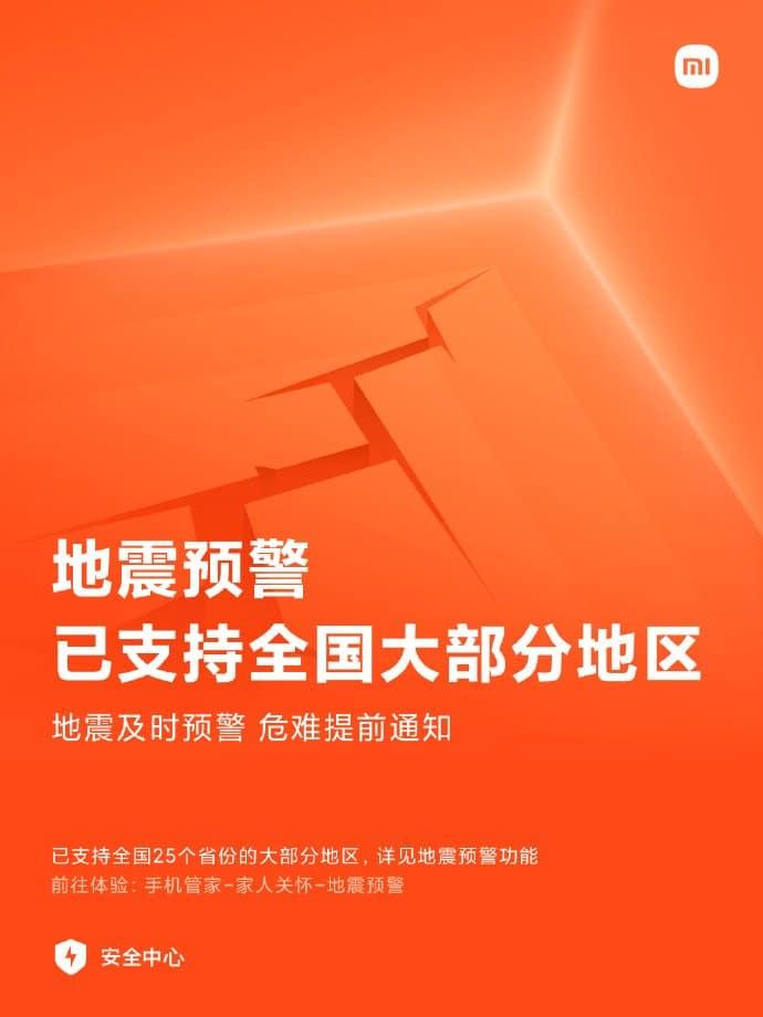 Imagem mostra banner em mandarim, informando que a MIUI, sistema operacional da Xiaomi, já preveniu 35 terremotos na China