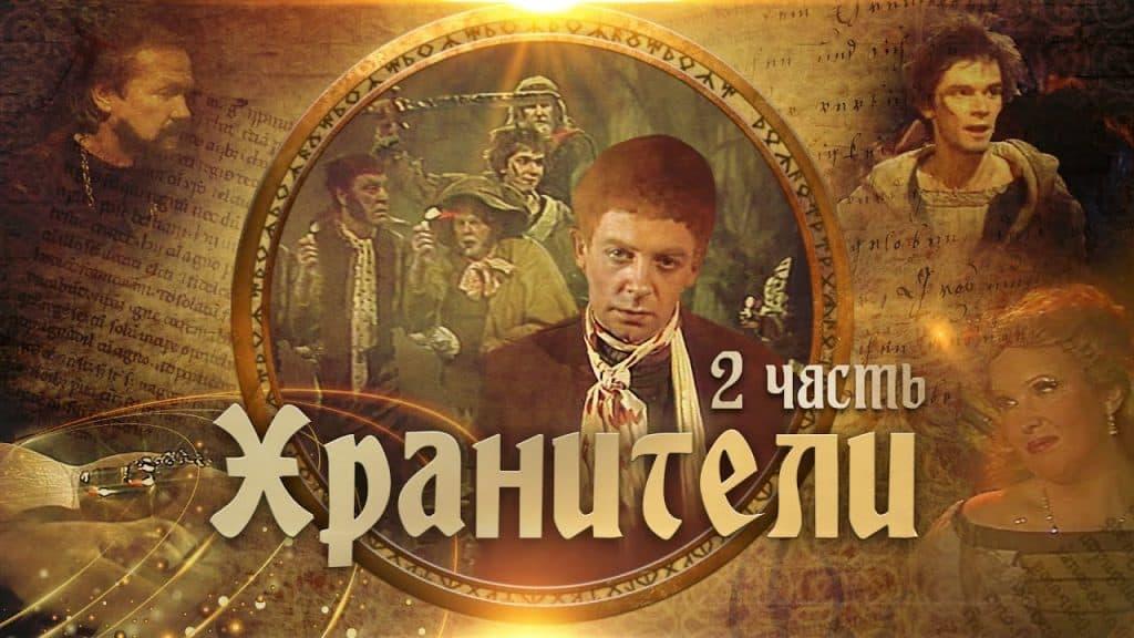 Imagem de divulgação do filme Khraniteli, com o elenco.